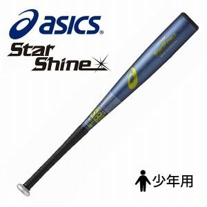 アシックス ベースボール ASICS 少年 軟式 金属製 バット STAR SHINE スターシャイン BB8108 新入学 野球部 新入部員 野球用品 スワ