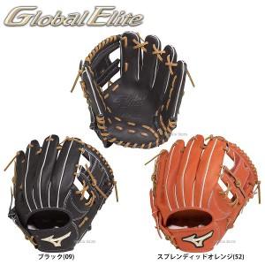 ミズノ 限定 軟式 グローブ グラブ グローバルエリート IDATEN FLEX 内野手用 1AJGR17323 軟式用 グローブ 野球用品 スワロースポーツ