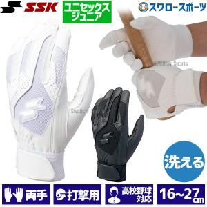 30%OFF SSK エスエスケイ バッターズグラブ バッティンググローブ 高校野球対応 シングルバンド 手袋 (両手) BG3004W 野球部 ジュニアサ
