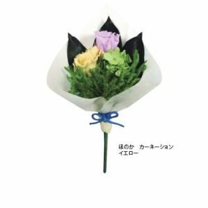 プリザーブドフラワー(仏花) ほのか カーネーション イエロー C20430