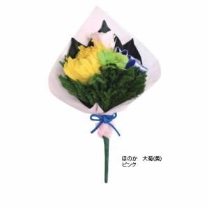 プリザーブドフラワー(仏花) ほのか 大菊黄 ピンク C20520