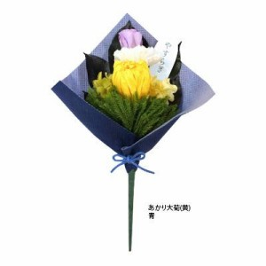 プリザーブドフラワー(仏花) あかり 大菊(黄) 青 C20981