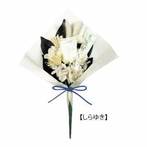 プリザーブドフラワー(仏花) しらゆき C21100