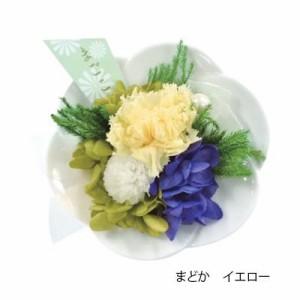 プリザーブドフラワー(仏花) お供えアレンジメント まどか イエロー C21430