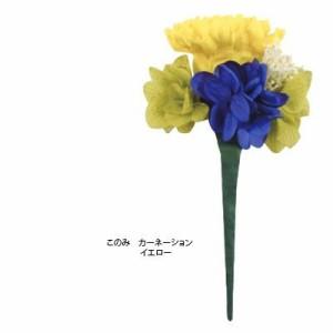 プリザーブドフラワー(ミニ仏花) このみ カーネーション イエロー C21730