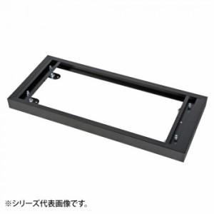 豊國工業 壁面収納庫浅型アジャスターベース ブラック HOS-BS-B CN-10色(ブラック)