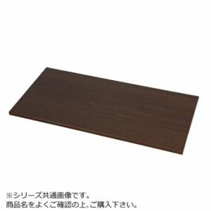豊國工業 HOS・NHS兼用木天板(W900・D450) HOS-MT4 メラミン:TJ-2063K(ブラウン) エッジ:MW40-4008E(ブラウン)