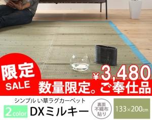 【送料無料】 数量限定特価 い草ラグ カーペット 「DXミルキー」 約133×200cm い草ラグ い草カーペット い草マット