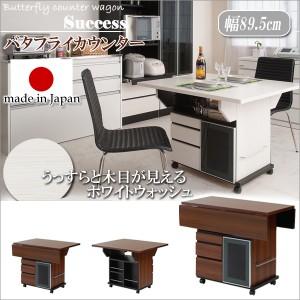 【送料無料】 バタフライ カウンター テーブル 幅89.5cm