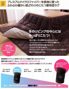【送料無料】 マイクロファイバーキルトラグ正方形 185×185cm こたつ敷き布団