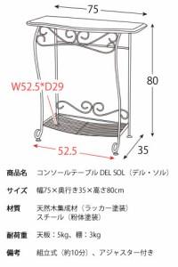 【送料無料】 スパニッシュテイストデザインのコンソールテーブル