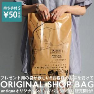 antiqua オリジナルショップバッグ 持ち手付Sサイズ・再再販。メール便可(V)