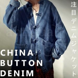 チャイナボタン デニムジャケット ジャケット 長袖 送料無料・10月19日10時〜再再販。メール便不可