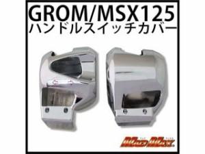 マッドマックス グロム ドレスアップ・カバー MADMAX グロム(MSX125) ハンドルスイッチカバー メッキ