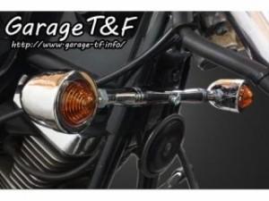 ガレージT&F フロントマウントウィンカーステー245mm カラー:メッキ