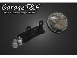 ガレージT&F ドラッグスター250 丸型テールランプ(クリアーレンズ仕様)LED 純正フェンダー専用