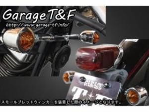ガレージT&F スモールブレットウィンカーキット ウィンカー:メッキ フロントステー:ブラック