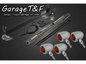 ガレージT&F スモールブレットウィンカーキット ウィンカー:メッキ フロントステー:メッキ