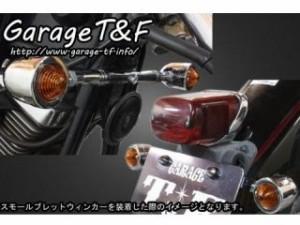 ガレージT&F スモールブレットウィンカーキット ウィンカー:ブラック フロントステー:メッキ