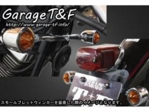 ガレージT&F ロケットウィンカー(プレーン)キット ウィンカー:メッキ フロントステー:ブラック
