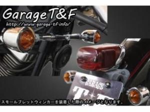 ガレージT&F ロケットウィンカー(スリット)キット ウィンカー:ブラック フロントステー:メッキ