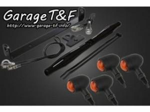 ガレージT&F マイクロウィンカーキット ウィンカー:ブラック フロントステー:ブラック