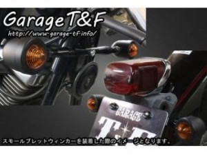 ガレージT&F ムーンウィンカーキット ロケットレンズ(ダーク) ウィンカー:メッキ フロントステー:メッキ