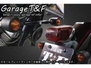 ガレージT&F ムーンウィンカーキット ロケットレンズ(ダーク) ウィンカー:ブラック フロントステー:メッキ