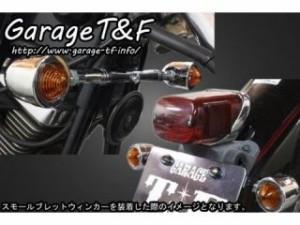 ガレージT&F ムーンウィンカーキット ミラーレンズ ウィンカー:メッキ フロントステー:メッキ