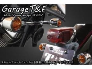 ガレージT&F ビレットウィンカー(メッキ)キット フロントステー:ブラック