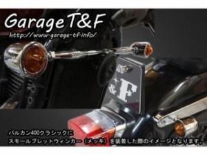ガレージT&F バルカン400 バルカン400クラシック ウインカー関連パーツ マイクロウィンカーキット メッキ メッキ