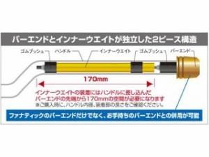 ファナティック インナーウエイト(非貫通グリップ対応) ハンドル内径:φ17-20用