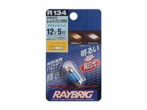 レイブリック 汎用 ヘッドライト・バルブ R134 ハイパーバルブ プラチナホワイト T8×29