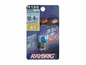 レイブリック 汎用 ヘッドライト・バルブ R135 ハイパーバルブ プラチナホワイト G14
