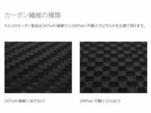 FULLSIX マフラープロテクター 純正形状 コーティング:マットコート(艶なし) カーボン繊維の種類:200Plain 平…