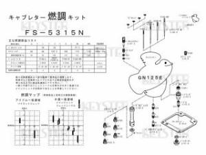 KEYSTER SUZUKI GN125E用燃調キット