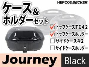 ヘプコアンドベッカー MT-09 ツーリング用バッグ トップケース ホルダーセット Journey ブラック
