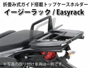 ヘプコアンドベッカー その他のモデル キャリア・サポート トップケースホルダー(キャリア) EasyRack/イージーラック(…