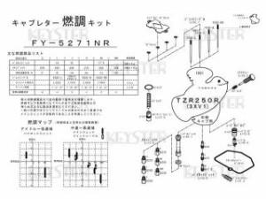 キースター TZR250 キャブレター関連パーツ YAMAHA TZR250R(3XV1/1991)右側キャブ用燃調キット