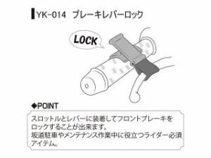 山城謹製 ヤマシロキンセイ その他盗難防止グッズ YK-014 ブレーキレバーロック ブラック