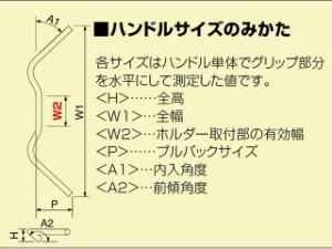 ハリケーン グロム ハンドル関連パーツ 90フォワードアップ ハンドルセット(クロームメッキ)