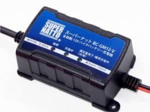 スーパーナット SUPER NATTO バッテリー関連パーツ 全自動12Vバイクバッテリー充電器【車両ケーブル付属/PSE新基…