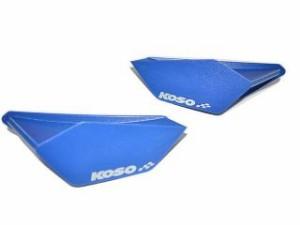 KOSO 汎用 カウル・エアロ GPスタイル エアロダイナミック ウイングキット(ブルー)
