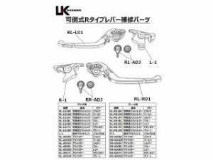 U-KANAYA 可倒式Rタイプアルミビレットレバーセット レバー:シルバー ツマミ:シルバー