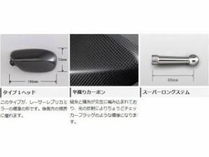 Magical Racing NK-1ミラー・タイプ1ヘッド スーパーロングステム ヘッド素材:平織りカーボン製 ステムカラー…