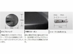 マジカルレーシング 汎用 ミラー関連パーツ NK-1ミラー・タイプ6ヘッド ショートエルボステム 平織りカーボン製 ブラック …