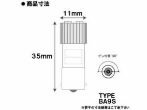 ライズコーポレーション 汎用 ホーン・電飾・オーディオ 24V専用 BA9S 4連 SMD/LEDバルブ 2個セット 球切れ警…