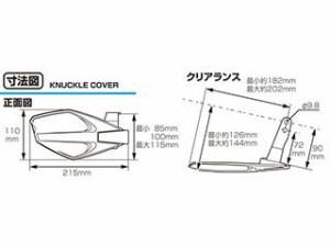 キタコ ディオ110 汎用 ハンドル周辺パーツ ナックルカバー ミラーアダプター無 ブラック