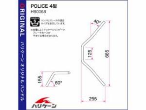 ハリケーン CB400スーパーボルドール ハンドル関連パーツ POLICE 4型 ハンドルセット(クロームメッキ)