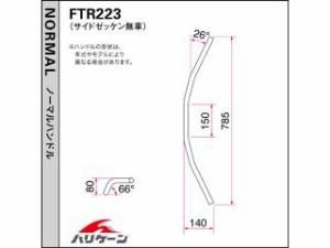 ハリケーン FTR223 ハンドル関連パーツ ストリートハンガー ハンドルセット(クロームメッキ)